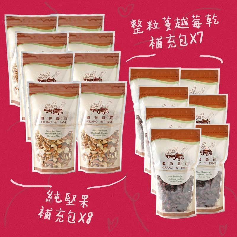 【堅果大團購】天然純堅果補充包X8包+整粒蔓越莓補充包X7包