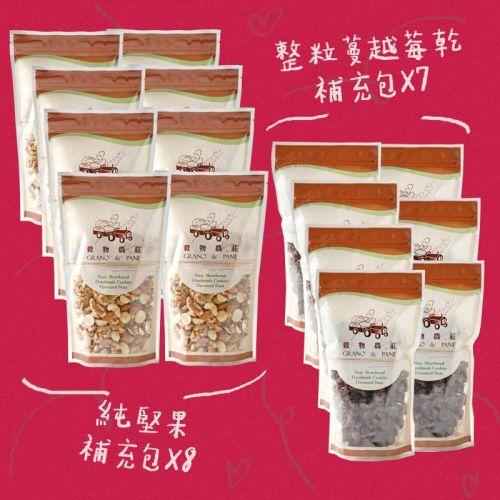 【堅果大團購】天然純堅果補充包X8包+整粒蔓越莓補...