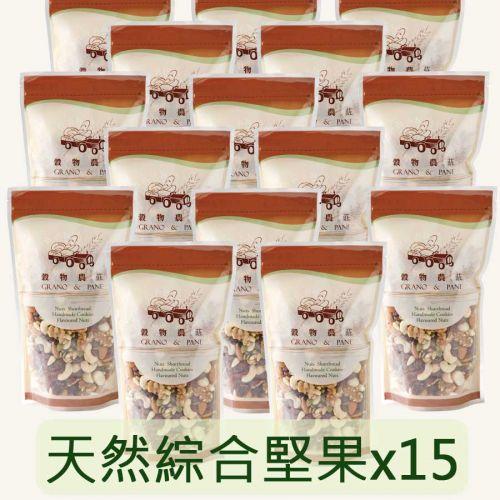 【堅果大團購】天然綜合堅果補充包15包
